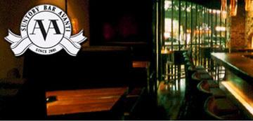 SUNTORY BAR AVANTI(サントリーバーアバンティ) - すすきの - 北海道(バー・バル)-gooグルメ&料理