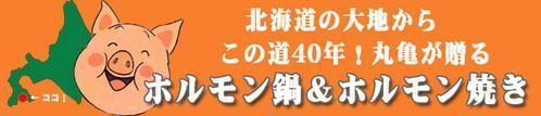 焼肉・ホルモン 丸亀(ヤキニクホルモンマルカメ) - 函館/渡島 - 北海道(居酒屋,もつ料理,焼肉)-gooグルメ&料理