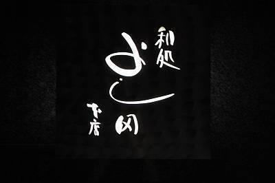 和処 よし田 本店(ワドコロヨシダ ホンテン) - 桑園/円山/伏見 - 北海道(懐石料理・会席料理,和食全般)-gooグルメ&料理