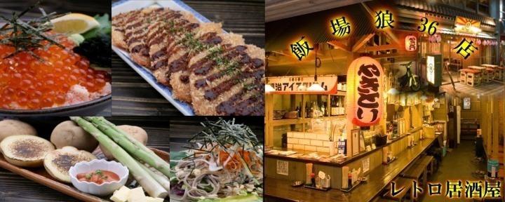 飯場 狼 36店(メシバオオカミ サブロクテン) - すすきの - 北海道(居酒屋)-gooグルメ&料理