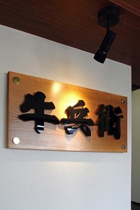 焼肉 牛兵衛(ヤキニクギュウベエ) - 平岸/澄川/西岡 - 北海道(焼肉)-gooグルメ&料理