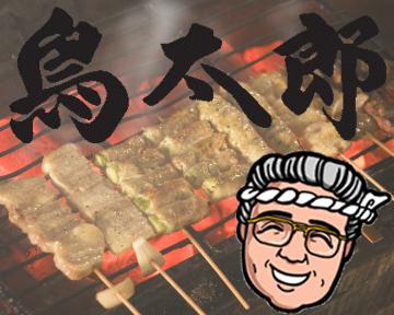 鳥太郎 本店(トリタロウ ホンテン) - 琴似/八軒 - 北海道(居酒屋,鶏料理・焼き鳥)-gooグルメ&料理