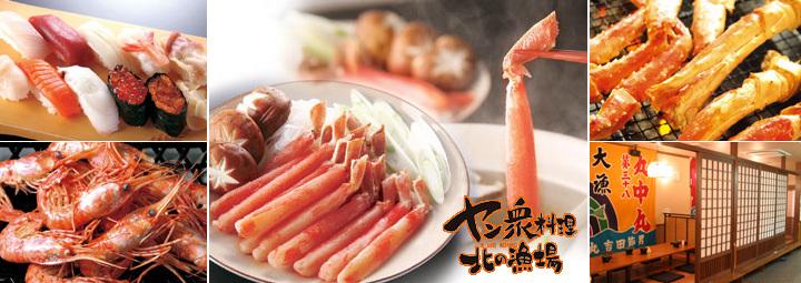 北の漁場(キタノリョウバ) - 桑園/円山/伏見 - 北海道(居酒屋,かに・えび,寿司,海鮮料理)-gooグルメ&料理