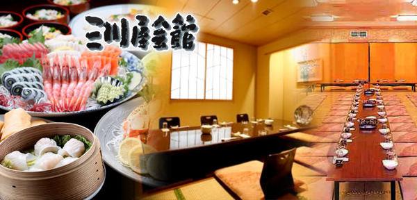 三川屋会館(ミカワヤカイカン) - すすきの - 北海道(パーティースペース・宴会場,その他(和食),その他(洋食),中華料理)-gooグルメ&料理