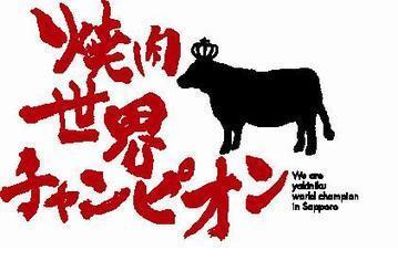 焼肉 世界チャンピオン 本店(ヤキニクセカイチャンピオン ホンテン) - すすきの - 北海道(焼肉)-gooグルメ&料理
