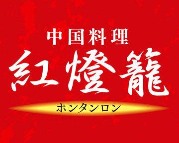 中国料理 紅燈籠 アリオ店