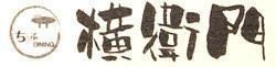 ちゃぶ DINING 横衛門(チャブダイニングヨコエモン) - 北24条/北大周辺 - 北海道(居酒屋,海鮮料理)-gooグルメ&料理