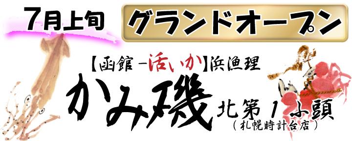 かみ磯 北第1ふ頭(カミイソ キタダイイチフトウ) - 札幌駅周辺 - 北海道(海鮮料理,郷土料理・家庭料理,その他,居酒屋)-gooグルメ&料理