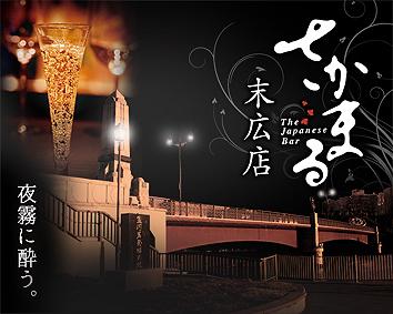 道東食材 炭火焼き さかまる(ドウトウショクザイスミビヤキサカマル) - 釧路 - 北海道(創作料理(洋食),居酒屋)-gooグルメ&料理