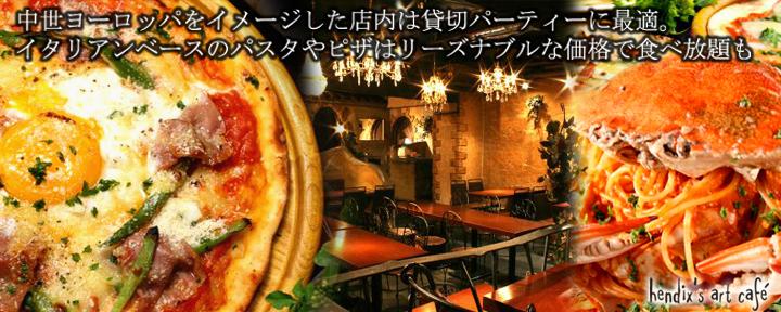 【イタリア酒場】 ヘンディックスズ・アート・カフェ(イタリアサカバヘンディックスズアートカフェ) - すすきの - 北海道(イタリア料理,バー・バル)-gooグルメ&料理