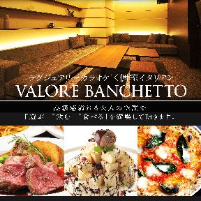 VALORE BANCHETTO (バローレ バンケット/カラオケ・個室イタリアン) image