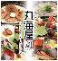 北海道食市場 丸海屋 離(はなれ)