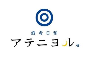 酒肴日和 アテニヨル(シュコウビヨリアテニヨル) - 札幌駅周辺 - 北海道(居酒屋)-gooグルメ&料理