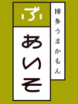 博多ぶあいそ烙 Gダイニング 札幌店(ハカタブアイソラクジーダイニング サッポロテン) - すすきの - 北海道(鶏料理・焼き鳥,焼肉,居酒屋,もつ料理)-gooグルメ&料理