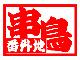 串焼き専門 串鳥番外地すすきの店