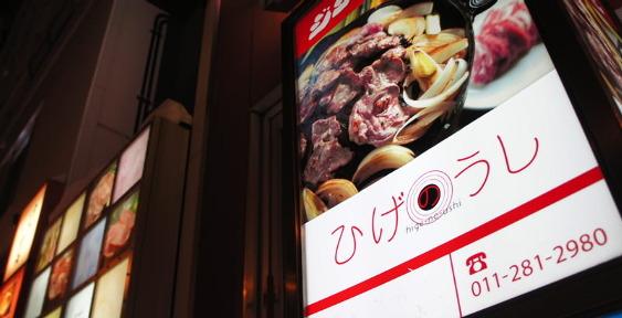 ジンギスカン ひげのうし 本店(ジンギスカンヒゲノウシ ホンテン) - すすきの - 北海道(ジンギスカン)-gooグルメ&料理