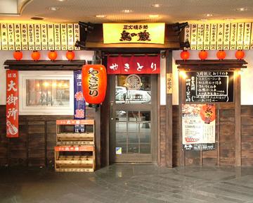 炭火焼処 鳥の蔵 南4条店(スミビヤキドコロトリノクラ ミナミヨジョウテン) - すすきの - 北海道(居酒屋,鶏料理・焼き鳥)-gooグルメ&料理