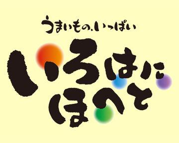 いろはにほへと 新札幌サンピアザ店(イロハニホヘト シンサッポロサンピアザテン) - 厚別 - 北海道(居酒屋)-gooグルメ&料理