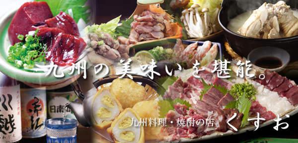 九州料理・焼酎の店 くすお(キュウシュウリョウリショウチュウノミセクスオ) - すすきの - 北海道(居酒屋,郷土料理・家庭料理)-gooグルメ&料理