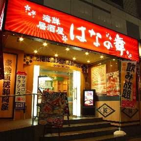 海鮮居酒屋 はなの舞 札幌時計台通り西2丁目店