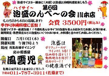 風雲児(フウウンジ) - 東区 - 北海道(居酒屋,和食全般)-gooグルメ&料理