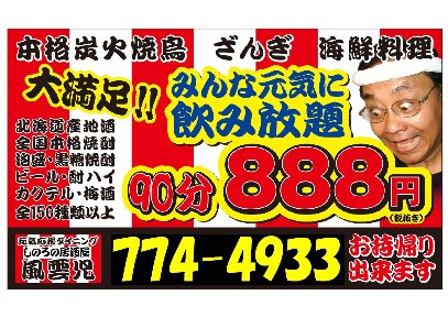 篠路の居酒屋 風雲児(シノロノイザカヤフウウンジ) - 麻生/新道北 - 北海道(居酒屋,鶏料理・焼き鳥)-gooグルメ&料理