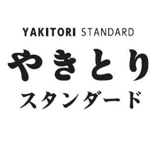 塚田農場 やきとりスタンド 帯広店