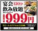 博多鉄鍋 参の三