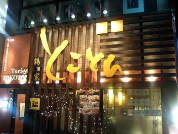鶏家 とことん 宮の沢店(トリヤトコトン ミヤノサワテン) - 手稲/宮の沢/西野 - 北海道(居酒屋,鶏料理・焼き鳥)-gooグルメ&料理