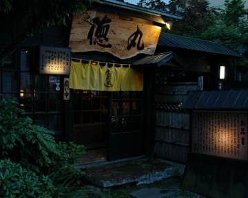 Tokumaru image