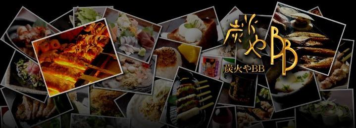 炭火やBB 五番街店(スミビヤビービー ゴバンガイテン) - すすきの - 北海道(焼肉,居酒屋)-gooグルメ&料理