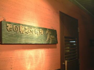 無国籍創作料理 KUTSU窟(ムコクセキソウサクリョウリクツ) - 桑園/円山/伏見 - 北海道(中華料理,西洋各国料理,その他(和食),イタリア料理)-gooグルメ&料理