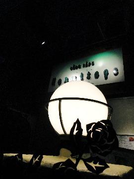 シュシュ エルミタージュ(シュシュエルミタージュ) - 北24条/北大周辺 - 北海道(西洋各国料理)-gooグルメ&料理