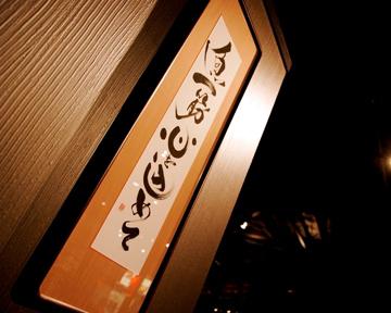 鮨処 魚一心(スシドコロサカナイッシン) - 小樽/後志 - 北海道(寿司,和食全般)-gooグルメ&料理