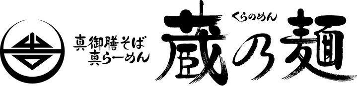 真御膳そば・真らーめん 蔵乃麺(シンゴゼンソバシンラーメンクラノメン) - 網走/北見/紋別 - 北海道(ラーメン・つけ麺,そば・うどん)-gooグルメ&料理