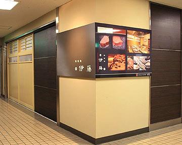鉄板焼 伊藤(テッパンヤキイトウ) - 札幌駅周辺 - 北海道(その他(お酒),和食全般,鉄板焼き)-gooグルメ&料理