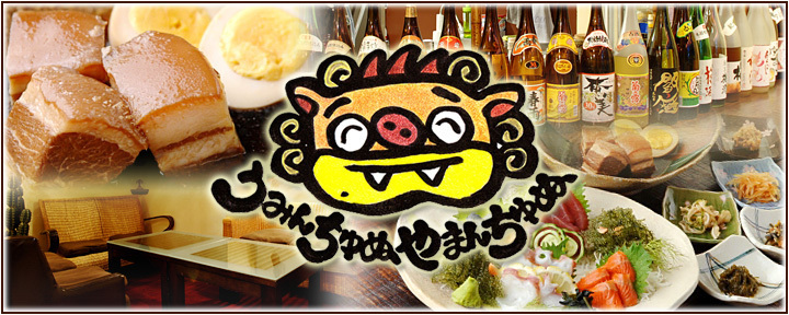 沖縄美食BAR うみんちゅぬ やまんちゅぬ(オキナワビショクバーウミンチュヌヤマンチュヌ) - すすきの - 北海道(郷土料理・家庭料理,沖縄料理)-gooグルメ&料理