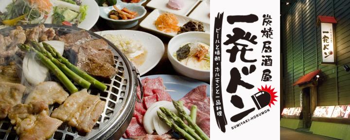 焼肉食べ飲み放題 一発ドン(ヤキニクタベノミホウダイイッパツドン) - すすきの - 北海道(居酒屋,しゃぶしゃぶ,焼肉)-gooグルメ&料理