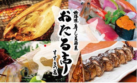 北海道和食 おたる亭 本店(ホッカイドウワショクオタルテイ ホンテン) - すすきの - 北海道(和食全般,海鮮料理,鍋料理,かに・えび,居酒屋)-gooグルメ&料理