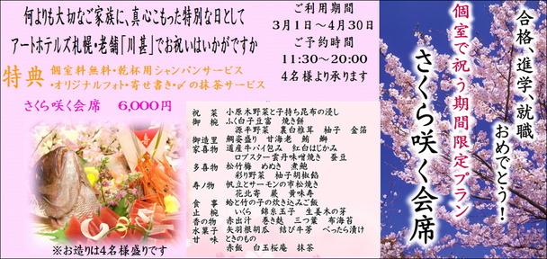 北海和匠 仲じま(ホッカイワショウナカジマ) - 中島公園周辺 - 北海道(和食全般,郷土料理・家庭料理,懐石料理・会席料理)-gooグルメ&料理