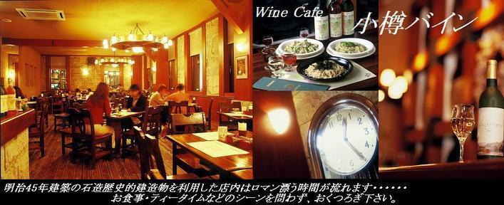 小樽バイン(オタルバイン) - 小樽/後志 - 北海道(西洋各国料理,イタリア料理)-gooグルメ&料理