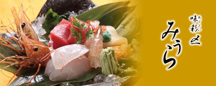 味彩 〆一みうら(アジサイシメイチミウラ) - すすきの - 北海道(海鮮料理,和食全般,その他(和食))-gooグルメ&料理