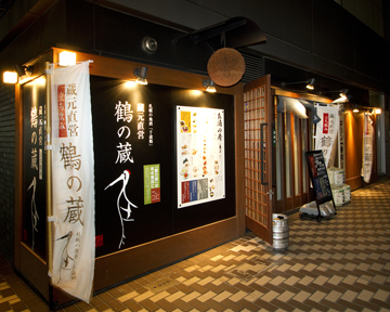 鶴の蔵(ツルノクラ) - 札幌駅周辺 - 北海道(その他(和食),居酒屋,その他(お酒))-gooグルメ&料理