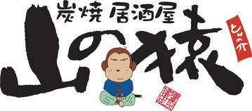 山の猿 新さっぽろ店(ヤマノサル シンサッポロテン) - 厚別 - 北海道(鶏料理・焼き鳥,海鮮料理,居酒屋)-gooグルメ&料理