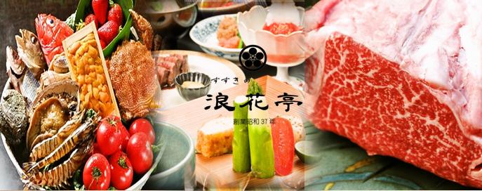 すすきの 浪花亭(ススキノナニワテイ) - すすきの - 北海道(その他(和食),懐石料理・会席料理)-gooグルメ&料理