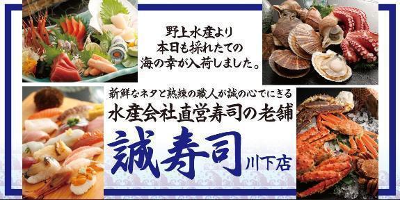 誠寿司 川下店(マコトズシ カワシモテン) - 白石 - 北海道(そば・うどん,海鮮料理,寿司)-gooグルメ&料理