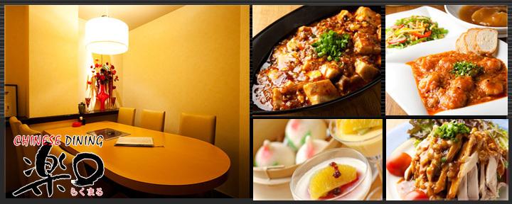 CHINESE DINING 楽○(チャイニーズダイニングラクマル) - すすきの - 北海道(中華料理)-gooグルメ&料理