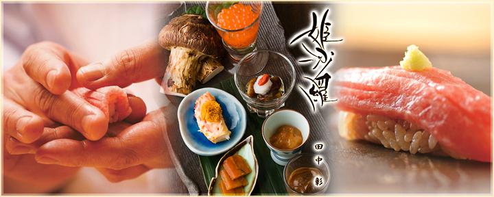 すし 姫沙羅(スシヒメシャラ) - すすきの - 北海道(寿司)-gooグルメ&料理