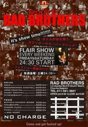 RAD BROTHERS(ラッドブラザーズ) - 中島公園周辺 - 北海道(バー・バル,その他(お酒))-gooグルメ&料理