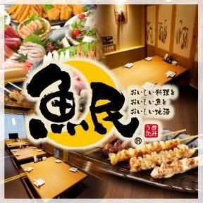 魚民 七重浜店(ウオタミ ナナエハマテン) - 函館/渡島 - 北海道(鶏料理・焼き鳥,海鮮料理,串焼き,すき焼き,居酒屋)-gooグルメ&料理